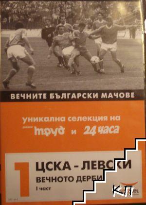 Цска-Левски. Част 1