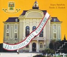 Пловдивските кметове