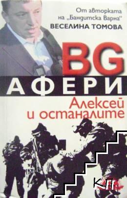 BG Афери: Алексей и останалите