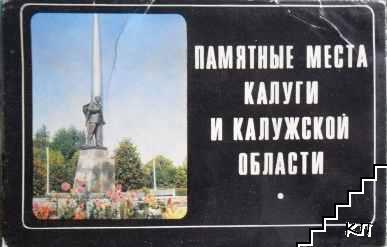 Памятные места Калуги и Калужской области