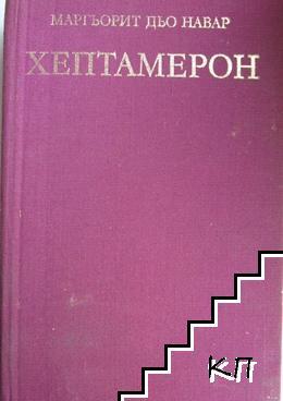 Хептамерон