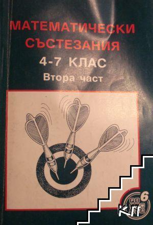 Математически състезания 4.-7. клас. Част 2