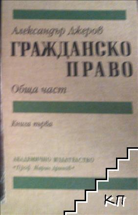 Гражданско право. Обща част. Книга 1