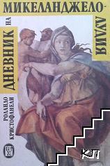 Дневник на Микеланджело-Лудия