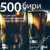 500 бири от цял свят, които непременно трябва да опитате