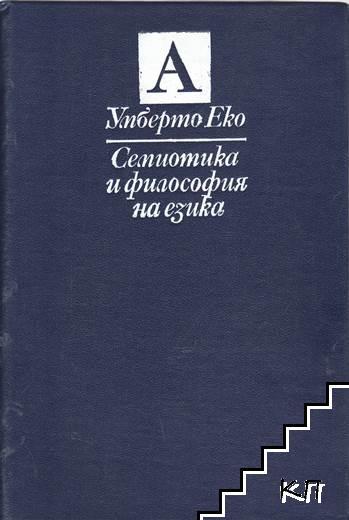Семиотика и философия на езика
