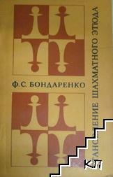 Становление шахматного етюда