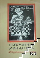 Шахматныe миниатюры