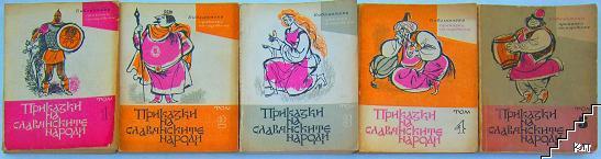 Приказки на славянските народи. Том 1-5