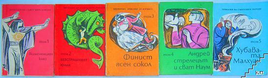 Приказки на съветските народи. Том 1-5