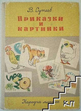 Приказки и картинки