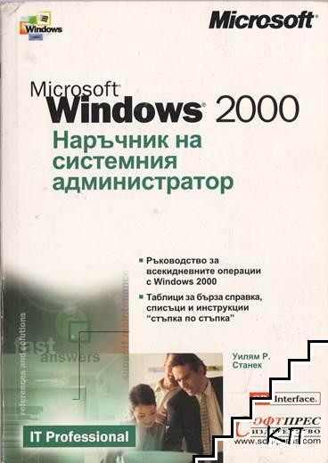 Microsoft Windows 2000: Наръчник на системния администратор