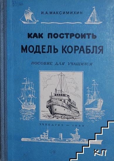 Как построить модель корабля