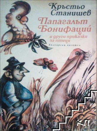 Папагалът Бонифаций и други приказки за птици