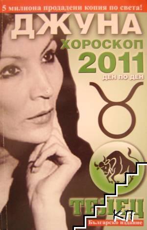 Хороскоп за 2011 г. Прогнози за всеки ден: Телец