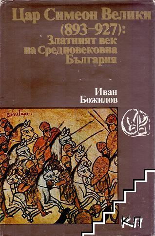 Цар Симеон Велики (893-927): Златният век на Средновековна България