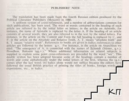 Dictionary of Philosophy (Допълнителна снимка 1)