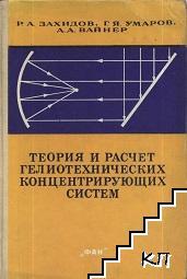 Теория и расчет гелиотехнических концентрирующих систем