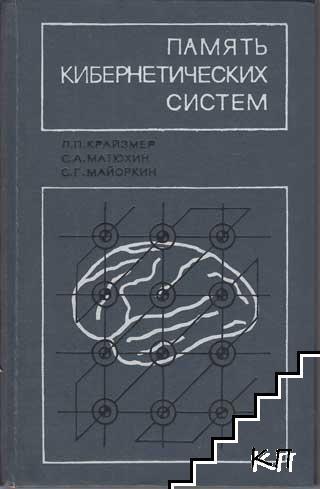 Память кибернетических систем