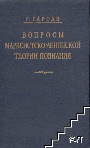 Вопросы марксистко-ленинской теории познания