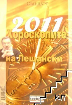 Хороскопите на Лещански - 2011