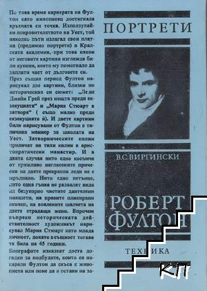 Роберт Фултон