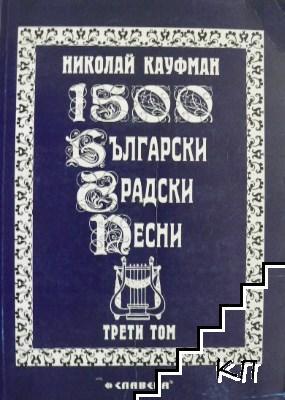 1500 български градски песни. Том 3