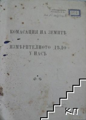 Комасация на земите и измерителното дело у насъ