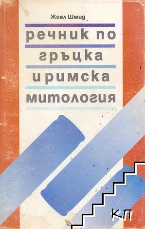 Речник по гръцка и римска митология