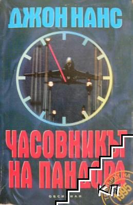 Часовникът на Пандора