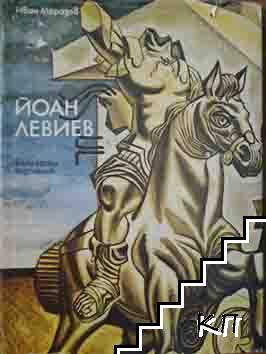 Йоан Левиев