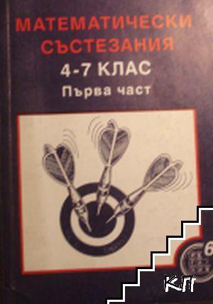 Математически състезания 4.-7. клас. Част 1