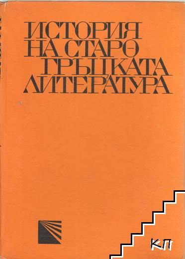 История на старогръцката литература