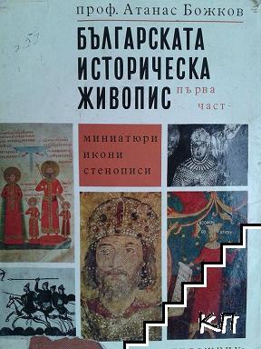 Българската историческа живопис. Част 1-2