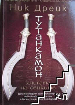 Тутанкамон. Книгата на сенките