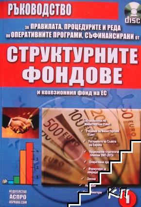 Ръководство за правилата, процедурите и реда по оперативните програми, съфинансирани от структурните фондове и кохезионния фонд на ЕС