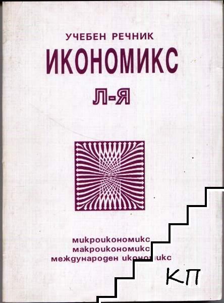 Икономикс. Учебен речник в два тома. Том 2: Л-Я