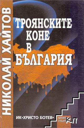 Троянските коне в България. Книга 1