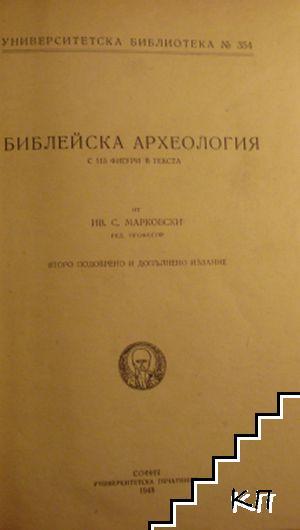 Библейска археология (Допълнителна снимка 1)