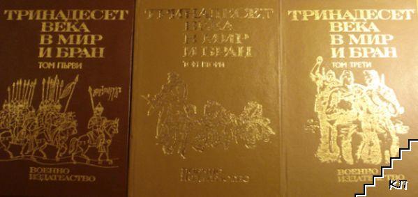 Тринадесет века в мир и бран. Том 1-3