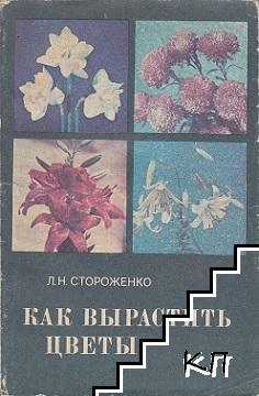 Kак вырастить цветы