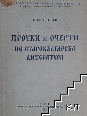 Проуки и очерти по старобългарска литература
