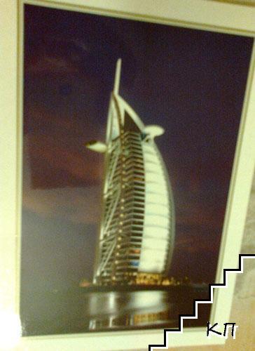 United Arab Emirates. Комплект от 3 картички