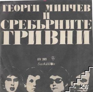 """Георги Минчев и """"Сребърните гривни"""""""