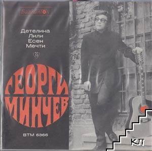 Пее Георги Минчев