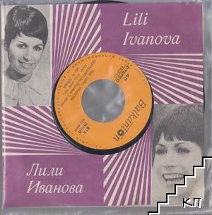 Пее Лили Иванова