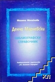 Денчо Марчевски: Библиографски справочник