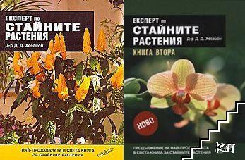 Експерт по стайните растения. Книга 1-2