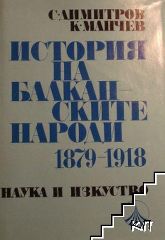 История на балканските народи 1879-1918