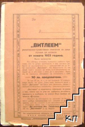 Витлеем. Кн. 2 / 1923